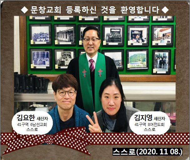 [ 20201108 ] 김요한, 김지영 ( 스스로, 41구역, 6남선교회,8여전도회 )홈페이지.jpg