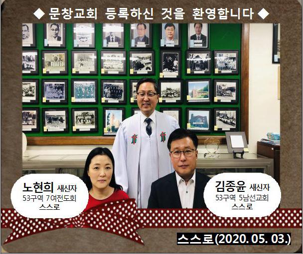 [ 20200503 ] 김종윤, 노현희 ( 스스로, 53구역, 5남선교회 7여전도회 )홈페이지.jpg