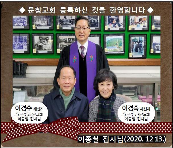 [ 20201213 ] 이경수, 이경숙 ( 이종철 집사님, 2남선교회 3여전도회, 49구역 )홈페이지.jpg