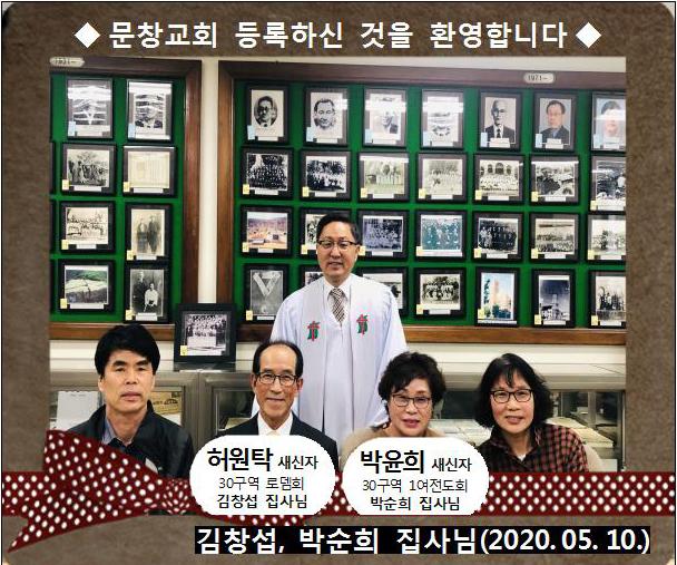 [ 20200510 ] 허원탁, 박윤희 (김창섭, 박순희 집사님, 30구역, 로뎀회,1여전도회 )홈페이지.jpg
