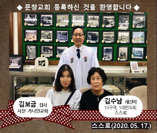 [ 20200523 ] 김수남 ( 스스로, 1여전도회, 10구역 ) 홈페이지.jpg