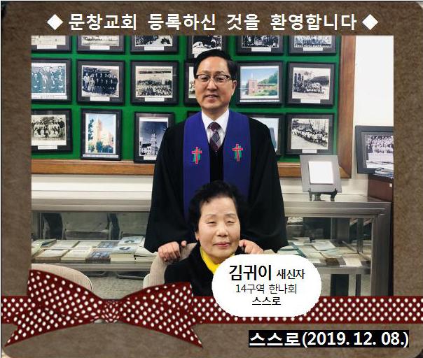[ 20191208 ] 김귀이 ( 스스로, 한나회, 14구역 )홈페이지.jpg