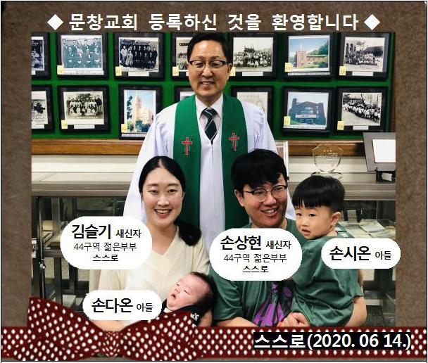 [ 20200614 ] 손상현, 김슬기 (스스로, 젊은부부, 44구역 )홈페이지.jpg