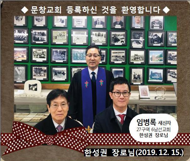 [ 20191215 ] 임병록 ( 한성권장로님, 6남선교회, 27구역 )홈페이지.jpg