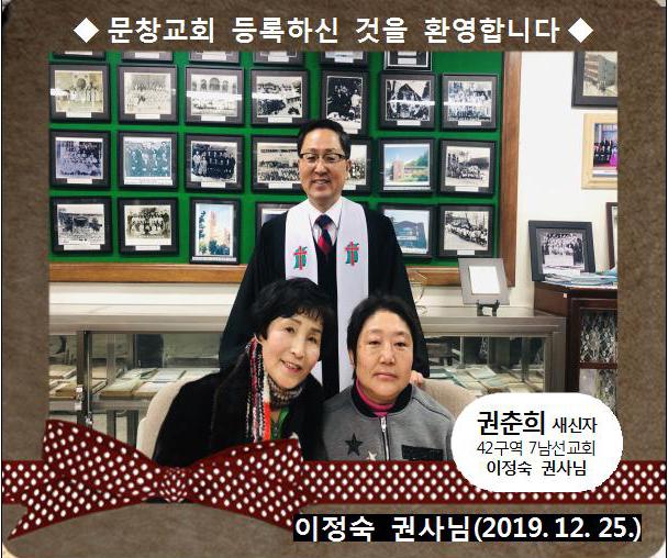 [ 20191225 ] 권춘희 ( 이정숙권사님, 42구역, 7여전도회 )홈페이지.jpg