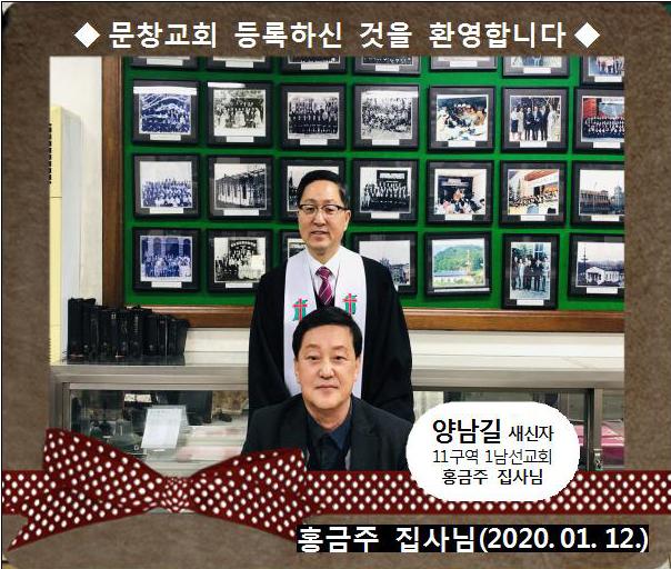 [ 20200112 ] 양남길 ( 홍금주집사님, 1남선교회, 11구역 )홈페이지.jpg