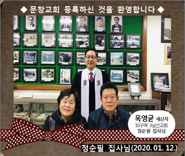 [ 20200112 ] 옥영균 ( 정순필집사님, 3남선교회, 10구역 )홈페이지.jpg