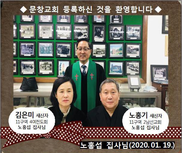 [ 20200119 ] 노홍기, 김은미 ( 노홍섭 집사님, 11구역, 2남선교회 )홈페이지.jpg