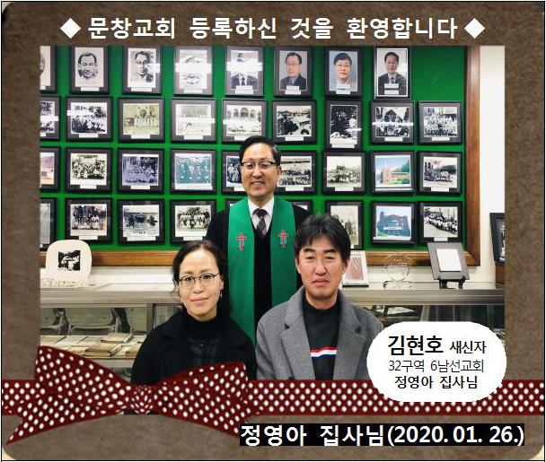 [ 20200126 ] 김현호 ( 정영아 집사님, 32구역, 6남선교회 )홈페이지.jpg