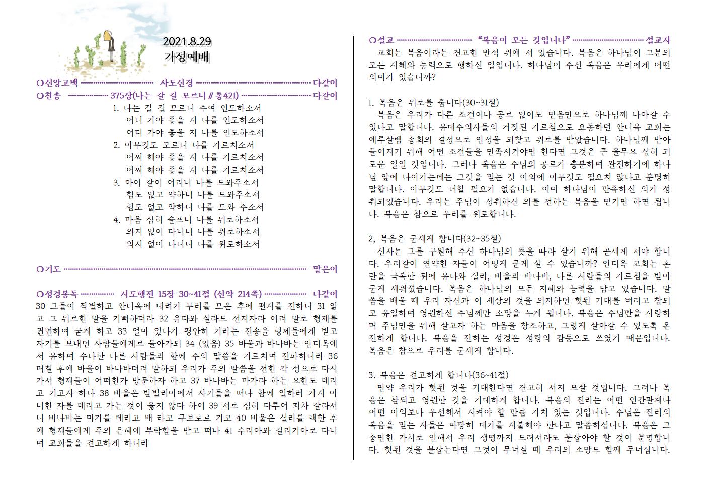2021-0829가정예배자료(사도행전 15장 30~41절)001.png