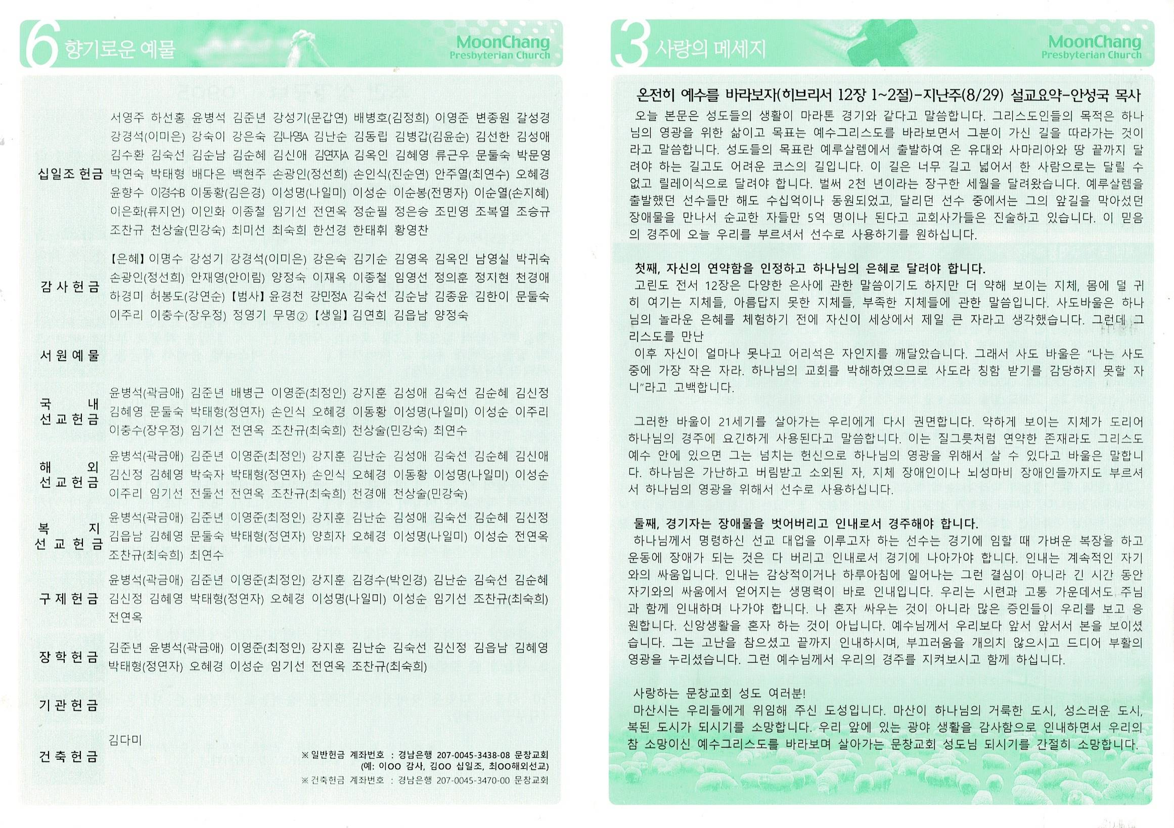 Scan2021-09-04_114128_002.jpg