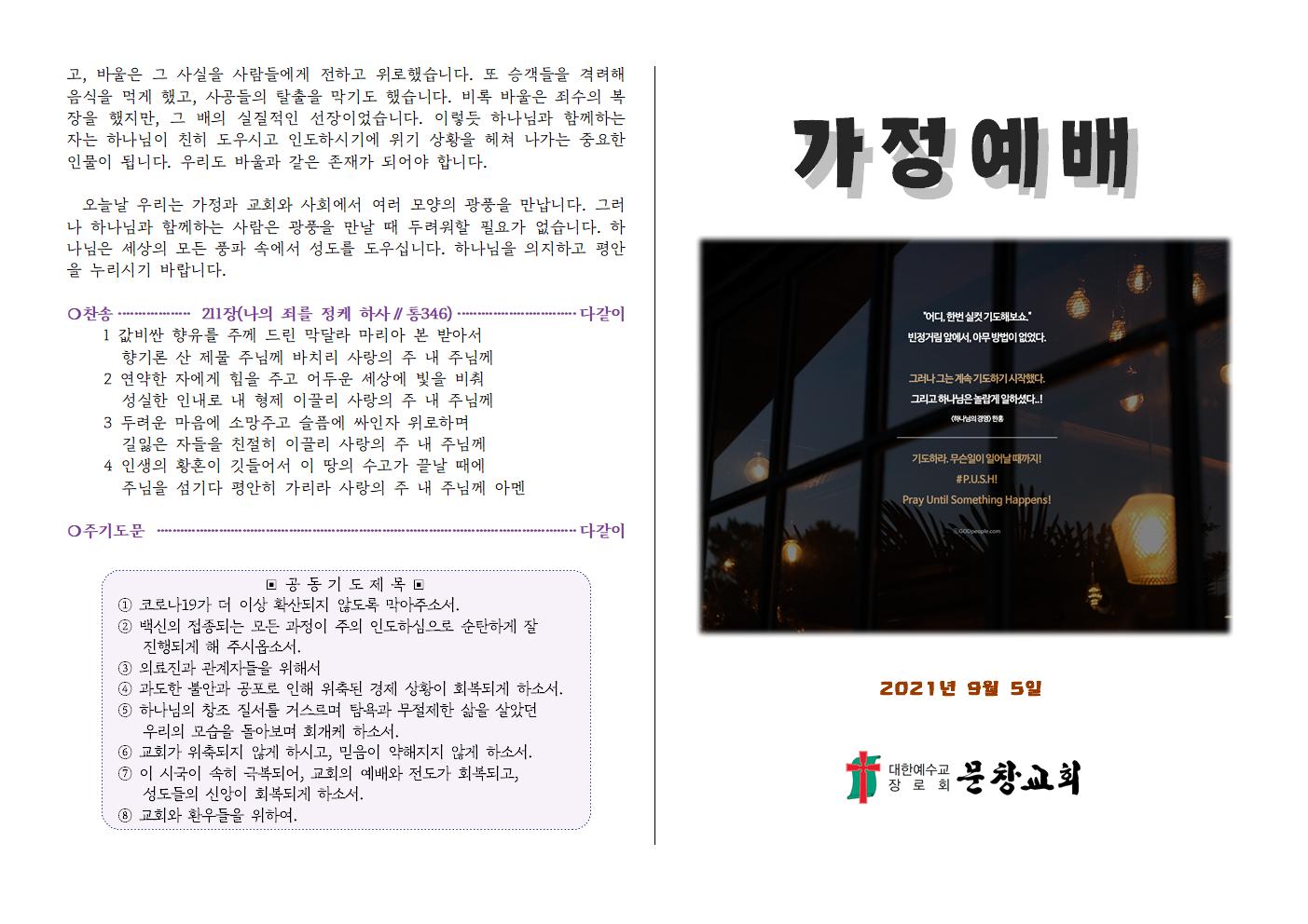 2021-0904가정예배자료(사도행전 27장 27~44절)002.png