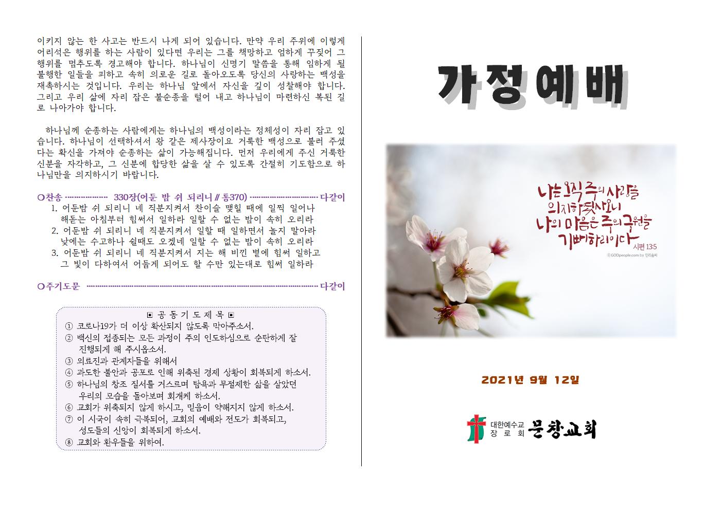 2021-0912가정예배자료(신명기 28장 58~68절)002.png