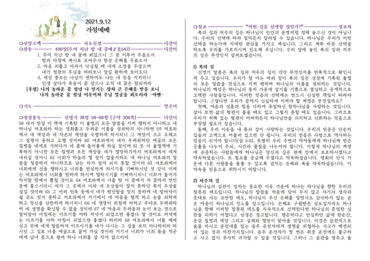 2021-0912가정예배자료(신명기 28장 58~68절)001.png