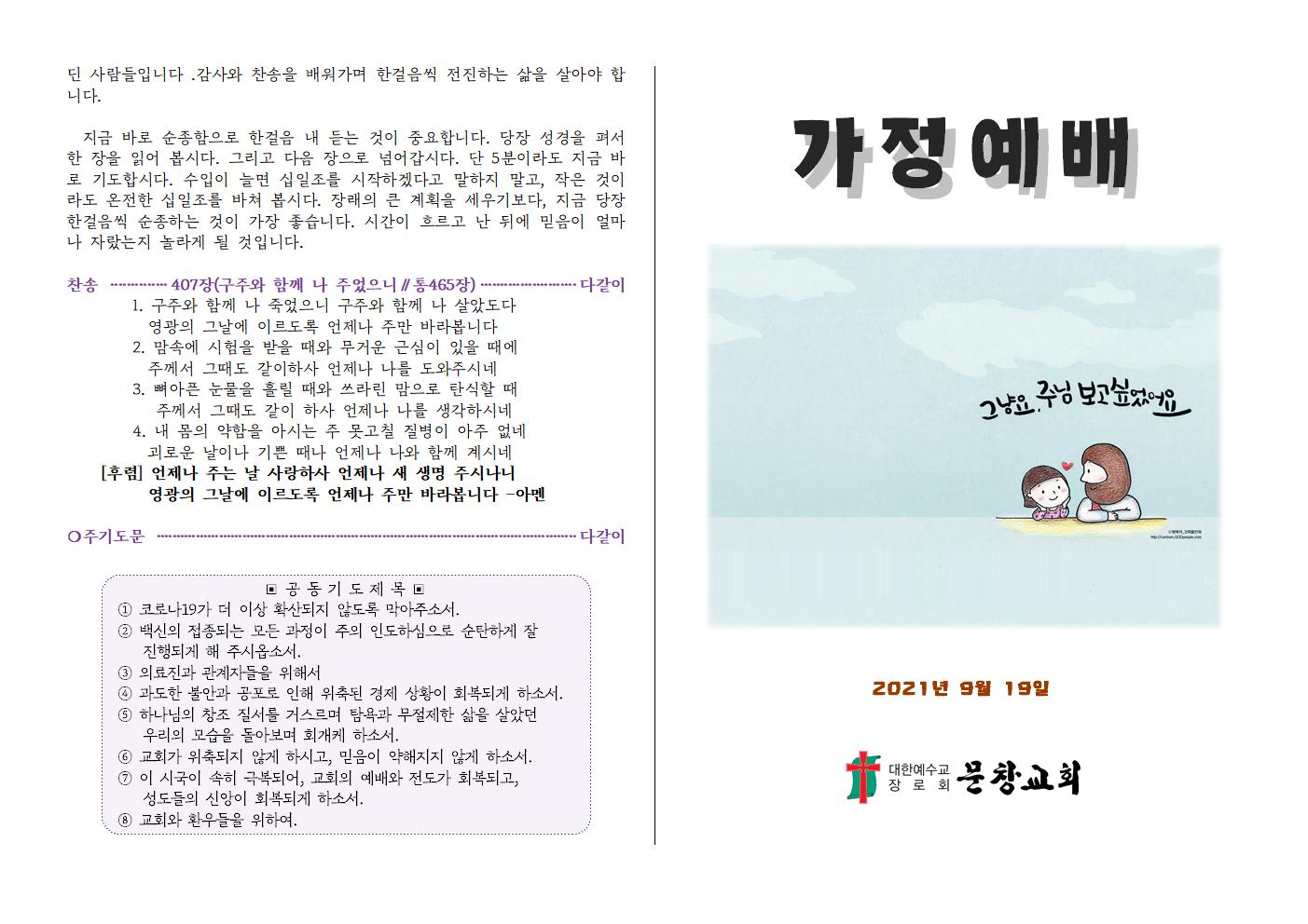 2021-0919가정예배자료(민수기 21장 10~20절)002.png