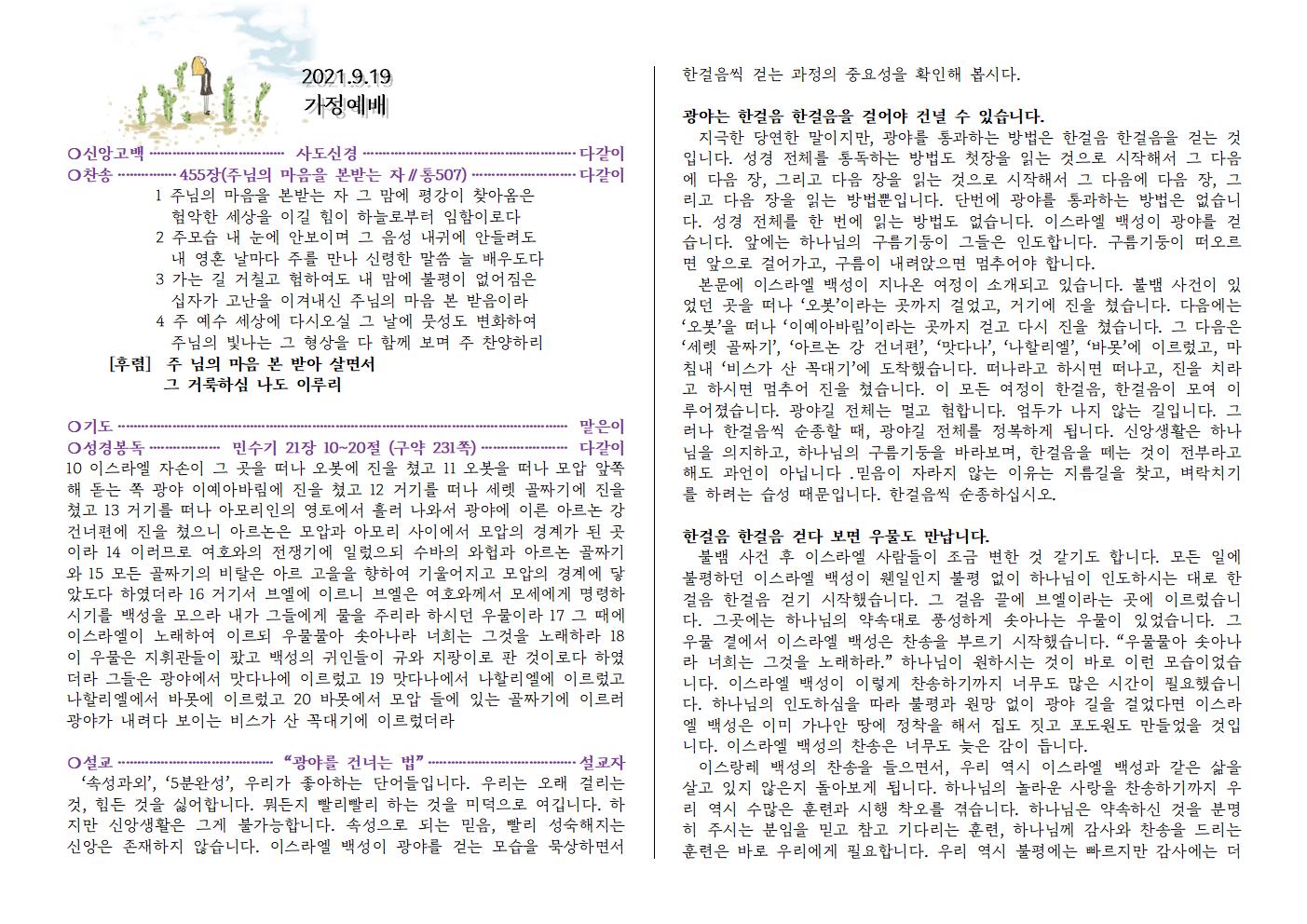 2021-0919가정예배자료(민수기 21장 10~20절)001.png